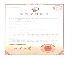 国家发明专利      环氧 树脂