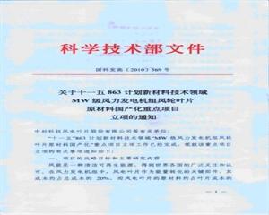 科技部文件(2010)569号